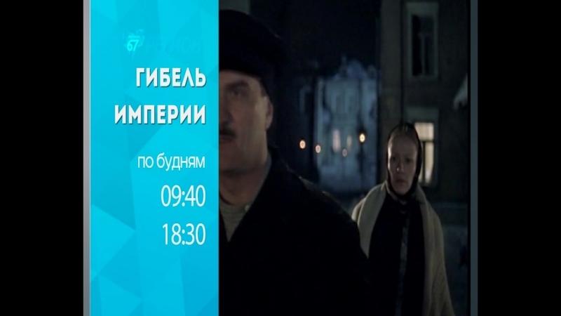 Гибель Империи (сериал) на канале РЕГИОН 67