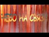Фильм Небо на связи. Автор и режиссёр фильма Ирэна Рудина. Оператор фильма Дмитрий Кузякин.