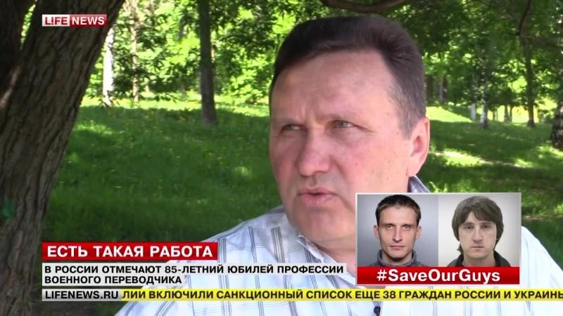 Эфир Lifenews 21 05 2014 » Freewka.com - Смотреть онлайн в хорощем качестве