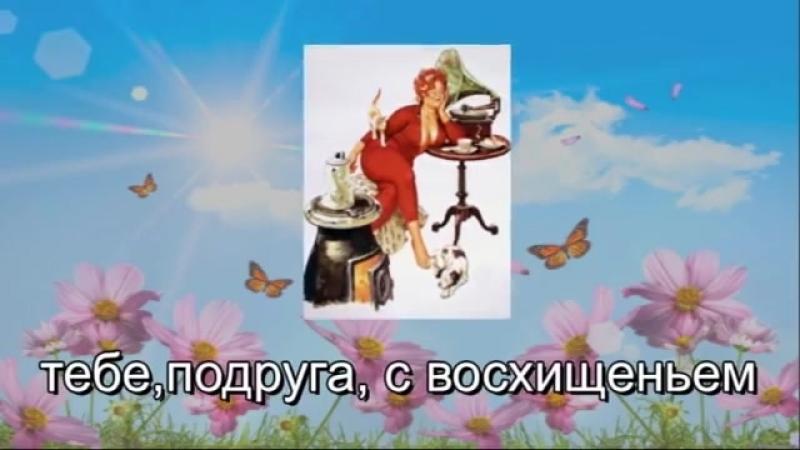 Поздравление подруге с днем рождения Поем караоке Прикольная видео открытка дл