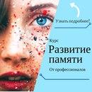 Авторский курс Феноменальная память от Константина Дудина