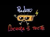 PUDRA - Сосиска в тесте (official video) версия -2 HD