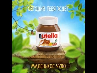 Предсказания от nutella