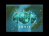 Рекламные заставки (ТНТ, 04.05.1999-14.01.2001)