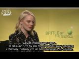Интервью   Эмма обсуждает фильм «Битве полов» в рамках пресс-джанкета в преддверии премьеры в ЛА (русские субтитры #7).