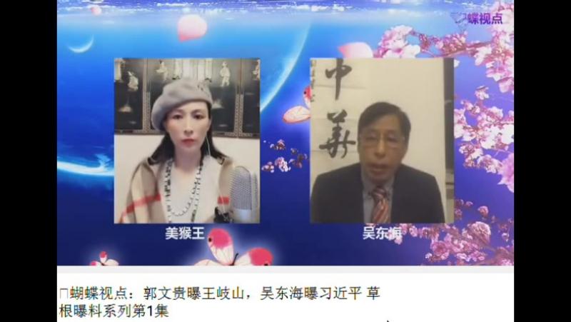 蝴蝶TV:被迫害者失声痛揭刁在福建时的贪腐第1集