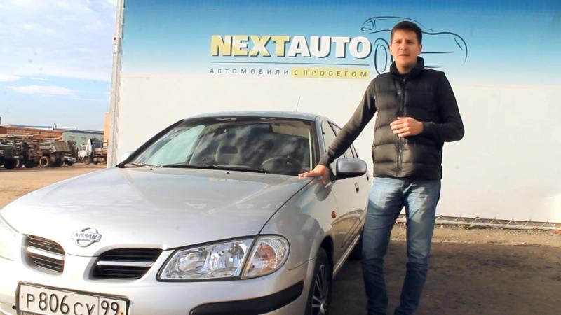 Купить авто в Чебоксарах Нисан Альмера в автосалоне NEXTAUTO