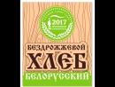 Белорусский бездрожжевой хлеб.