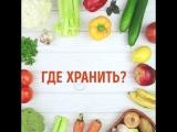 Как лучше хранить овощи и фрукты