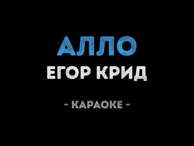Егор Крид - Алло (Караоке)