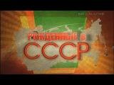 ЧЁРНЫЙ КОФЕ - РОЖДЕННЫЕ В СССР