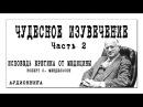 ИСПОВЕДЬ ЕРЕТИКА ОТ МЕДИЦИНЫ Роберт С. Мендельсон / ЧУДЕСНОЕ ИЗУВЕЧЕНИЕ / часть 2