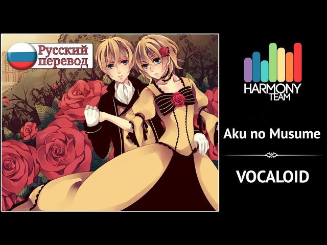 [Vocaloid RUS cover] j.am ft. Len – Aku no Musume (remake) [Harmony Team]