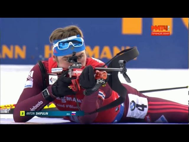 Антон Шипулин 3-й в гонке преследования. Лучшие моменты гонки (Анттерсельва)