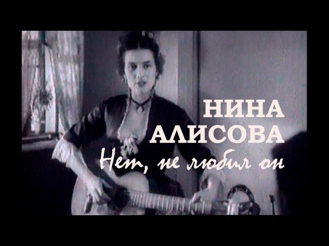 Нет, не любил он (1936). Нина Алисова / Бесприданница, 1936. OST