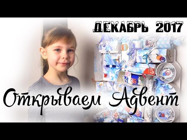 BabyVlog: Открываем Адвент календарь, давай с нами!