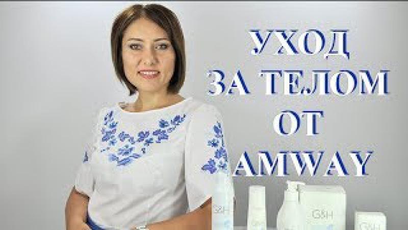 УХОД ЗА ТЕЛОМ ОТ AMWAY