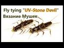 Fly tying UV Stone Devil Вязание мушек нимфа UV Stone Devil