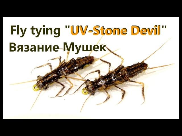 Fly tying UV-Stone Devil Вязание мушек, нимфа UV-Stone Devil
