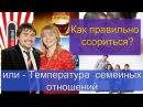 Последняя проповедь в Донецке. Температура семейных отношений: пар, лед, вода,