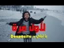 أغنية يا ليلي مع ديسباسيتو 🔥 Video🔥 Ya Lili Despacito نور رضو 15