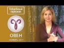 ОВЕН. Volшебный гороскоп на НОЯБРЬ 2017.