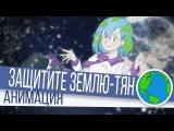 Защитите Землю-тян (Анимация)