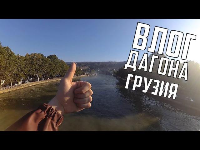 Влог Дагона / Грузия / Солнечный и душевный Тбилиси