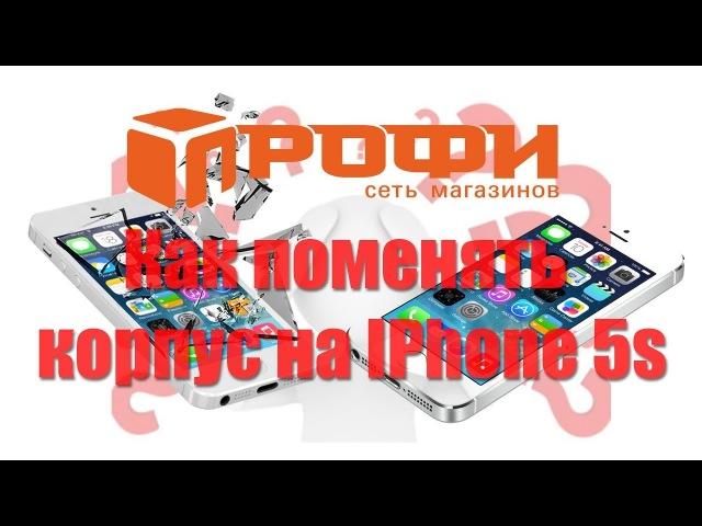 Как поменять корпус на IPhone 5s