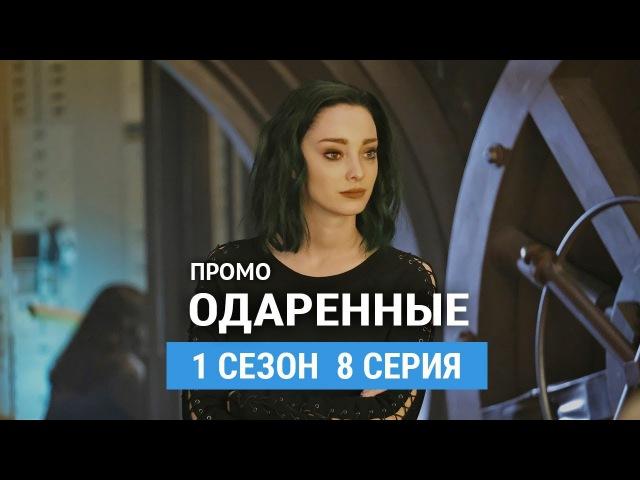 Одаренные 1 сезон 8 серия Русское промо