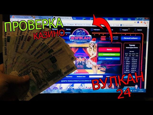 как поднять денег в казино вулкан