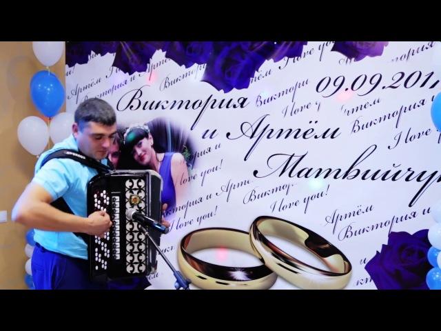 Алексей Курилов баян гр ТАЛИСМАН свадьба