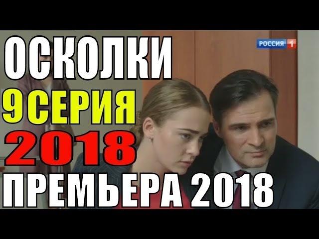 ПРЕМЬЕРА 2018 Осколки 9 серия Премьера 2018 Русские мелодрамы 2018 новинки сериалы 2018
