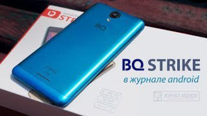 Обзор бюджетника BQ Strike LTE (BQ-5044)