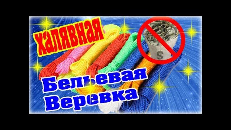 Халявная крепкая бельевая веревка из пэт бутылки - Free plastic rope from plastic bottle