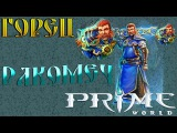 Prime World - Горец - Ракомеч (Replay)