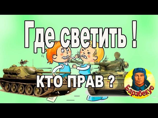 ПТводы НЕ ПРАВЫ: взгляд не из кустов в WORLD of TANKS ▶ Разбор полётов AMX 13 90 wot АМХ 13-90