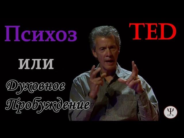 [TED] Phil Borges | Психоз или духовное пробуждение