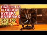 Обзор кулера Enermax ETS-T50 AXE и разгон процессора i3
