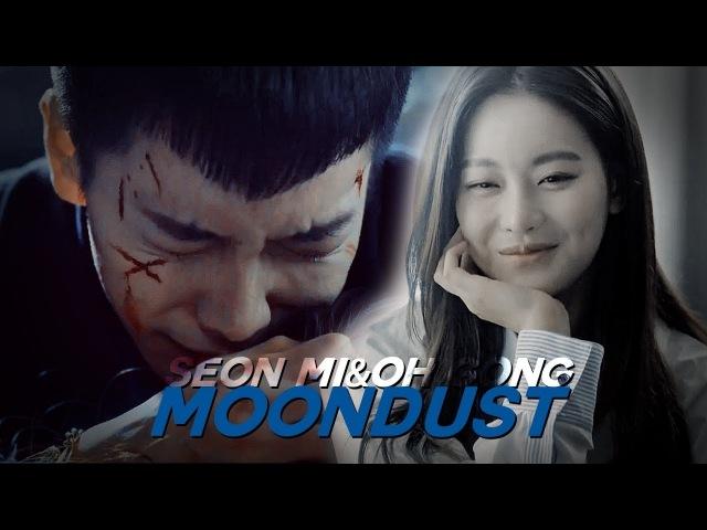 Seon Mi Oh Gong - Moondust [Hwayugi MV]