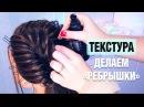 ТЕКСТУРА. Как сделать ребрышки в прическе. Прически на длинные волосы ★ Hairstyle for
