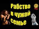 Классная Русская МЕЛОДРАМА РАБСТВО в ЧУЖОЙ СЕМЬЕ Смотреть новые мелодрамы онлайн в качестве HD