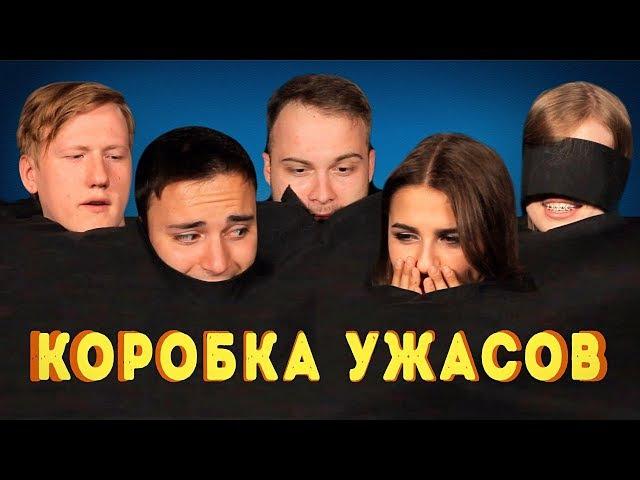 КОРОБКА УЖАСОВ | БЛОГЕРЫ В КОРОБКЕ Лиззка, D.K. Inc, ND Production, Никита Козырев, Ann Haylen