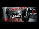 Сектор Газа / Oasis - Лирика (Cover by ROCK PRIVET)
