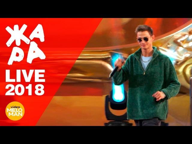 Кравц - Выходи за меня (ЖАРА, Live 2018)