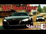 Порш джи ти и нефарт NfS Undercover (серия 9)