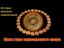 Культура варварского мира рус История мировых цивилизаций