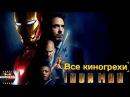 Все киногрехи Железный человек