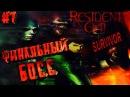 Resident Evil: Survivor. HARD прохождение Путь B 7 Финальный босс