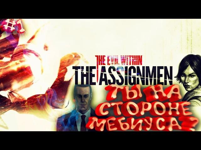 The Evil Within The Assignment прохождение Кураями БЕЗУМСТВО. 1 Присяга Ты на стороне Мебиуса